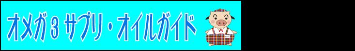 オメガ3 サプリ・オイルガイド