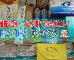 DHA・EPAサプリランキング
