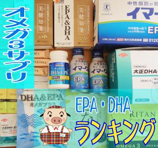 オメガ3 EPA・DHAランキング